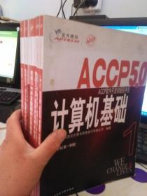 北大青鸟 ACCP5.0 ACCP软件开发初级程序员(第一学年 第一学期)(全8册)