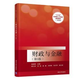 """财政与金融(第3版)/""""十三五""""应用型人才培养规划教材·财经商贸"""