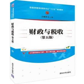 """财政与税收(第五版)(普通高等教育经管类专业""""十三五""""规划教材)"""