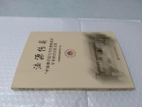"""法源传薪 (""""中国佛学院与当代佛教教育""""学术研讨会论文集)"""