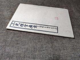1179民国石印本《小儿推拿广义》一厚册上中下全!!品相非常好!里面有很多推拿手势图!
