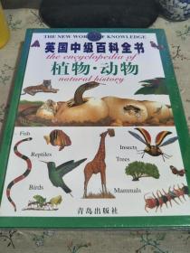 英国中级百科全书科学+植物动物(全2册)