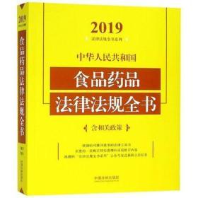 2019中华人民共和国食品药品法律法规全书(含相关政策)