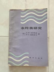 《水均衡研究》1988年一版一印。