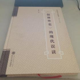 儒林外史 的现代误读
