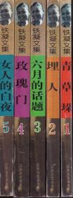 铁凝文集(全5册)青草垛、埋人、六月的话题、玫瑰门、女人的白夜