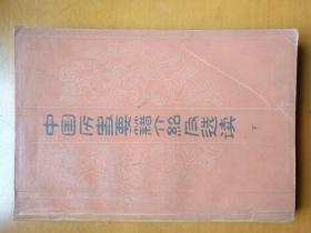 中国历史要籍介绍及选读(上册下册、高振铎、黑龙江版)