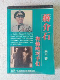 蒋介石和他的对手们