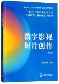 【二手包邮】数字影视短片创作(第二版) 杨杰 佘醒 南京大学出版