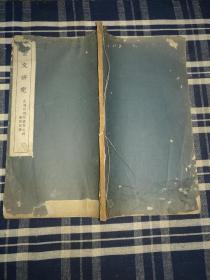 【金文研究】民国三十年印本,线装大开本一册全,研究钟鼎文的稀见文献