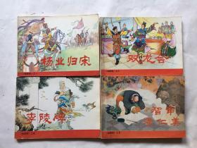 连环画 杨家将《杨业归宋、双龙会、李陵碑、智审潘仁美》4册合售