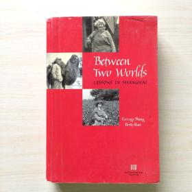 BETWEEN  TOW WORLDS  LESSONS IN SHANGHAI(英文原版)(作者王正文签名本)精装 有护封