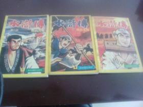 漫画 水浒站 3册