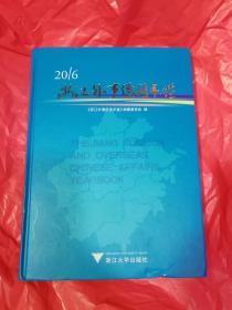 2016浙江外事年鉴(含光盘)