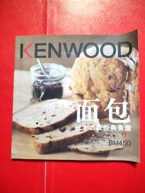 面包三十二款经典食谱