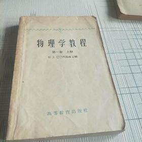 物理学教程(第一卷上册)