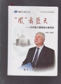 """""""凤""""舞蓝天:记中国工程院院士杨凤田  【杨凤天签赠】"""