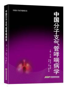 中国分子支气管哮喘病学