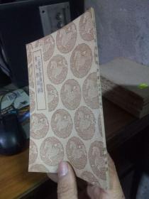 丛书集成初编-二韭室诗余别集及其他一种(青芙馆词抄) 60年补印本   美品