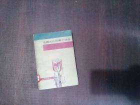 法国当代短篇小说选