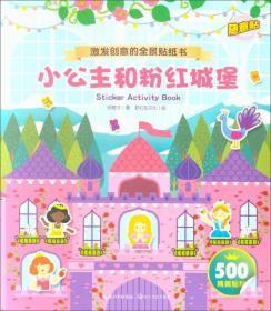 小公主和粉红城堡/激发创意的全景贴纸书
