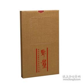 海派代表篆刻家系列作品集:邓散木