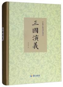 三国演义/中华古典文学名著