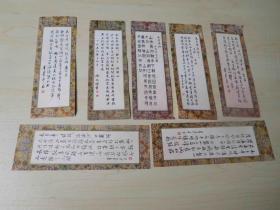 毛主席诗词书签等7张