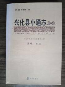 兴化县小通志校注(封面掉色,其余完好)