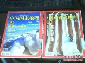 中国国家地理盐专辑(2011年第3、4期上下合售)