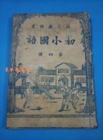 国定教科书  初小国语 第四册
