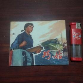 连环画:巧姑(1975年初版初印)(好品有装订孔)