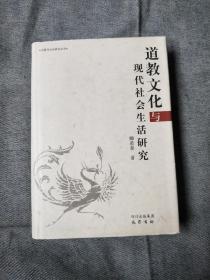 道教文化与现代社会生活研究