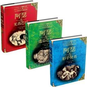 阿瑟与遗忘之书系列全3册 D.D.曼 阿瑟与无名之城 阿瑟与影子使者 阿瑟与遗忘之书 少儿童学生冒险小说图书8-10-12岁se