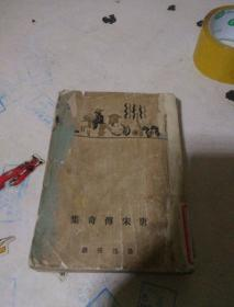 唐宋传奇集  上册 1928年