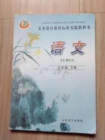 《语文》九年级下册(有划痕字迹)2016版