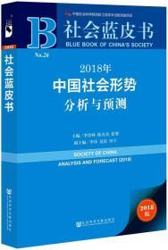 社会蓝皮书:2018年中国社会形势分析与预测  现货
