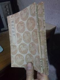 丛书集成初编-宁古塔记略/吉林外记(一)+吉林外记(二) 60年补印本  2本合售   品好  (二)封底缺小角