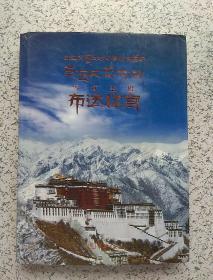 雪域圣殿——布达拉宫 : 汉藏对照