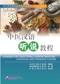 中医汉语听说教程