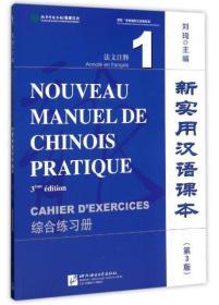 新实用汉语课本(第3版 综合练习册1 法文注释)