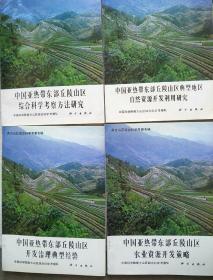 南方山区综合科学考察专辑【8本和售】