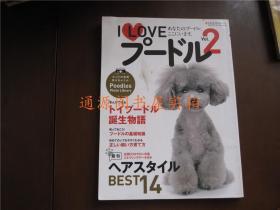 日文原版:I LOVE VOL2(16开,没有印章字迹勾划)