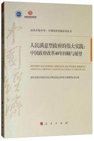 改革开放40年 中国经济发展系列丛书-人民满意型政府的伟大实践中国政府改革40年回顾与展望