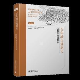 百年城市规划史:让都市回归都市