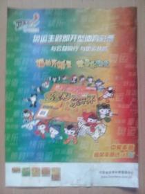 """2008年北京奥运会""""顶畖刮即开型体育彩票""""广告宣传单(印北京奥运会吉祥物图案)"""