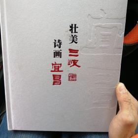 壮美三峡诗画宜昌纪念邮册