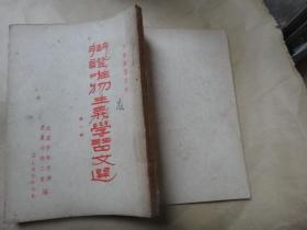辩证唯物主义学习文选(第一辑) 武汉大学民国时期文学院的研究生的赵君诒毛笔签名自藏本