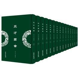三才图会( 全二十册)