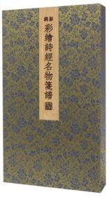 新镌彩绘诗经名物笺谱 雕版印刷 16开线装 全一函一册